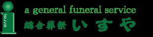 いすや|朝倉市、筑前町の家族葬
